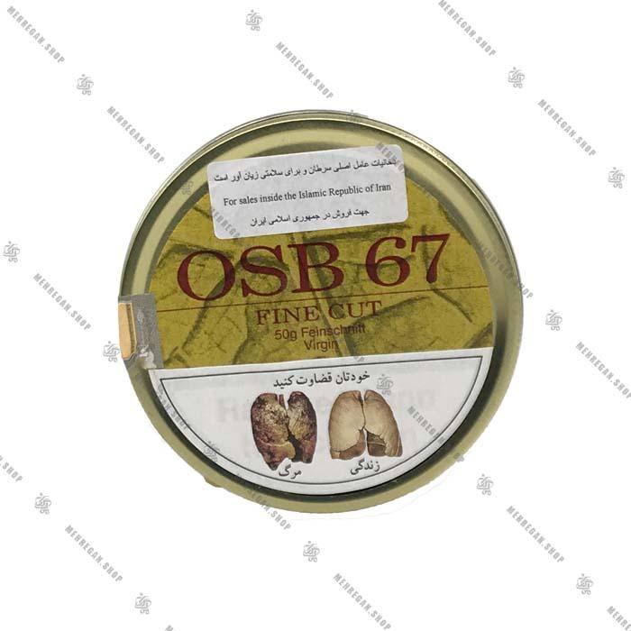 توتون سیگار دست پیچ OBS 67